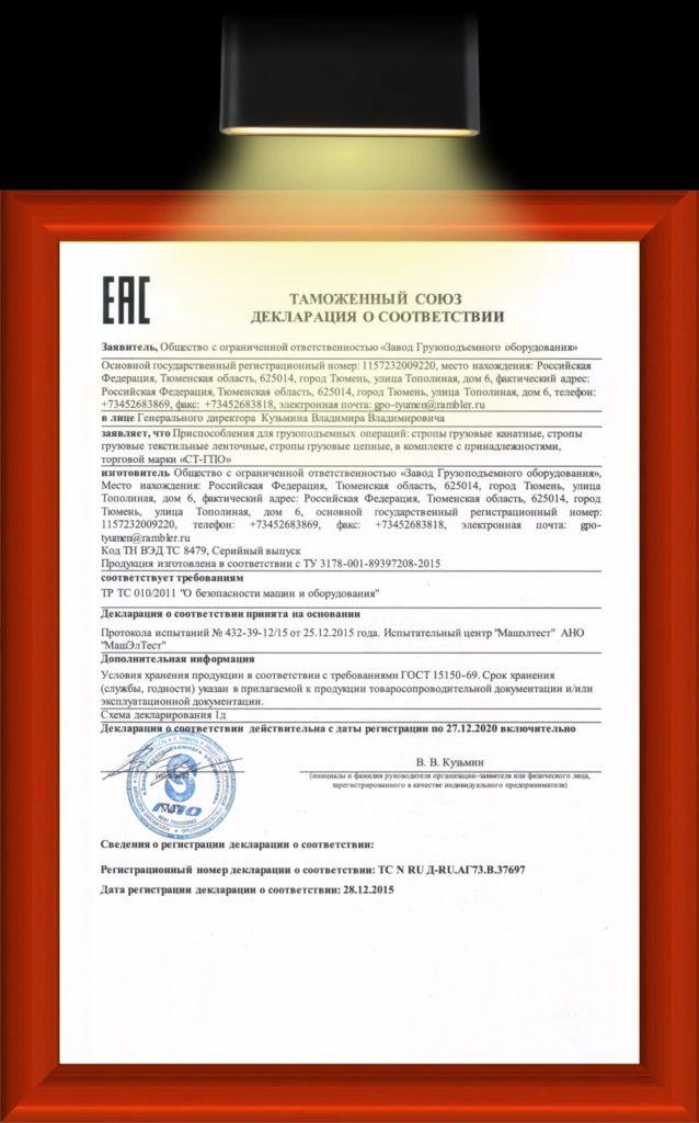 Декларация (Стропы Грузовые Текстильные Ленточные, Стропы Грузовые Канатные, Стропы Грузовые Цепные)