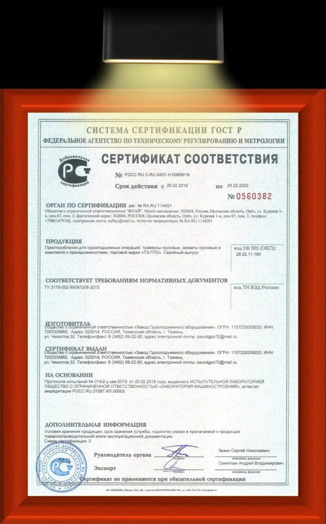 Сертификат соответствия на железо