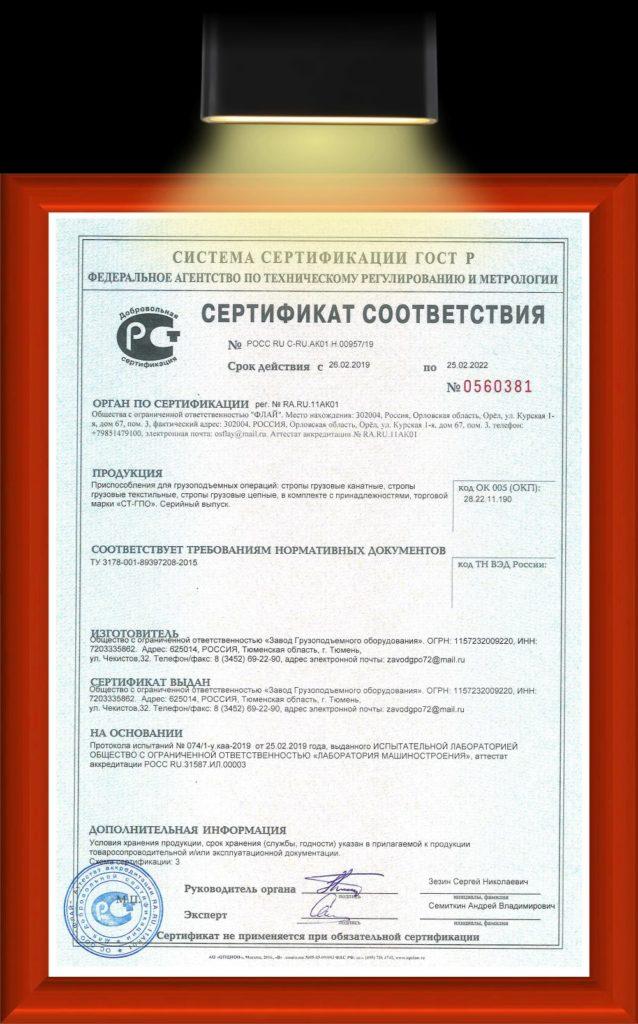 Сертификат соответствия на стропы