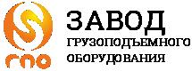 Завод ГПО